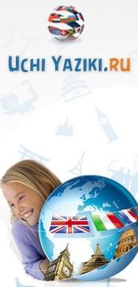Учи языки вместе с Fernschule