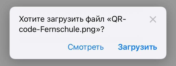Скачать QR-код Fernschule