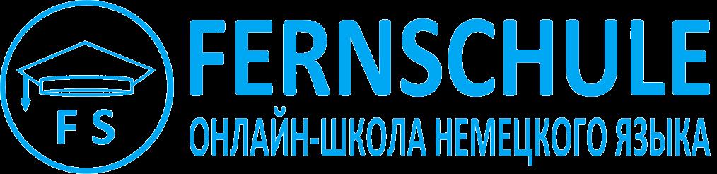 Fernschule логотип школа немецкого для детей